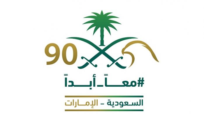 تنظيم معرض السفارة الاماراتية بالرياض بمناسبة اليوم الوطني السعودي ال90