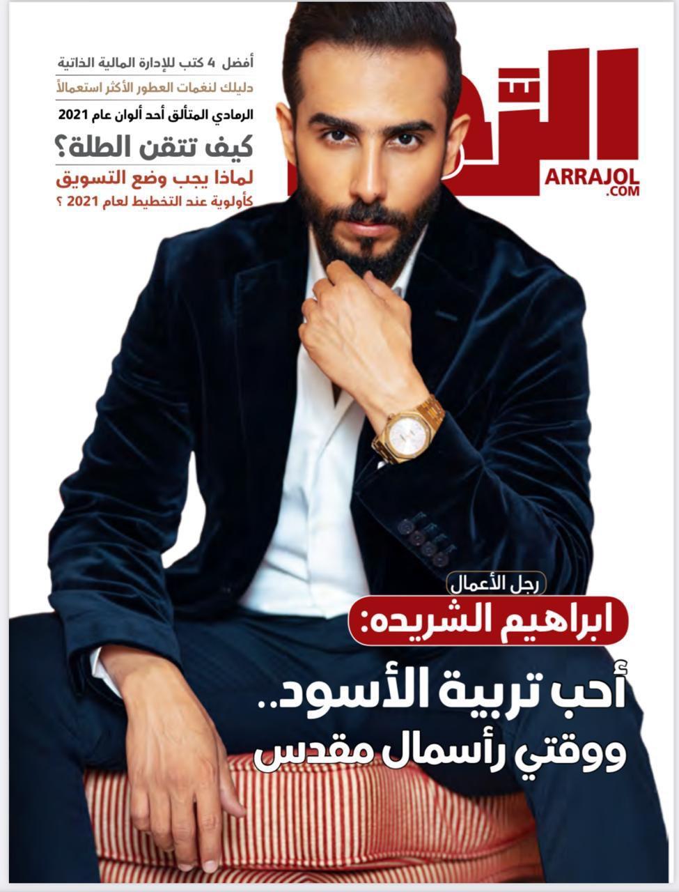 إطلالة رئيس مجلس الإدارة استاذ إبراهيم الشريده في مجلة الرجل